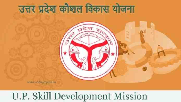 Uttar Pradesh Skill Development 2021