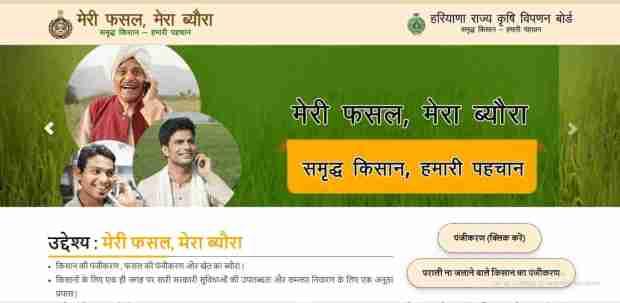 meri fasal mera byora registration 2021 haryana