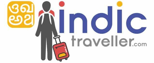 Indic Traveller