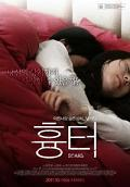 Scars with music from Jeong Sanghoon aka The Invisible Fish