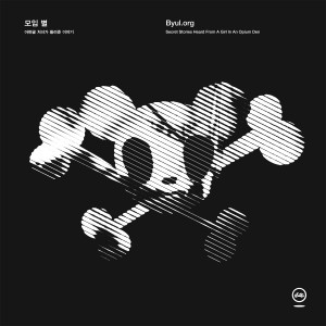 First International Album from Byul.org Released
