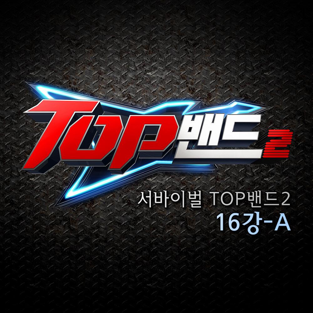 Top Band 2 Episode 11: 7080 Concert Mission