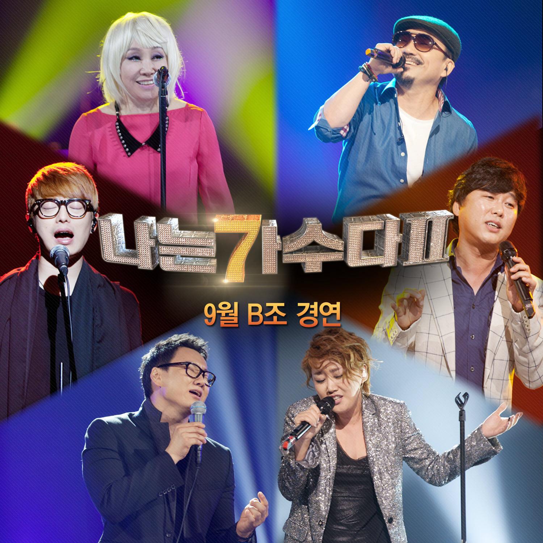 I Am A Singer 2: September Group B