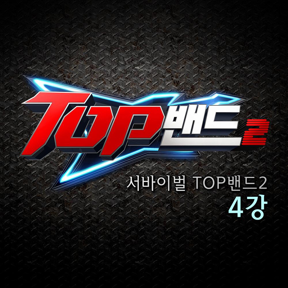 Top Band 2 Episode 19: Semi-Final