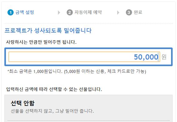 tumblbug_amount