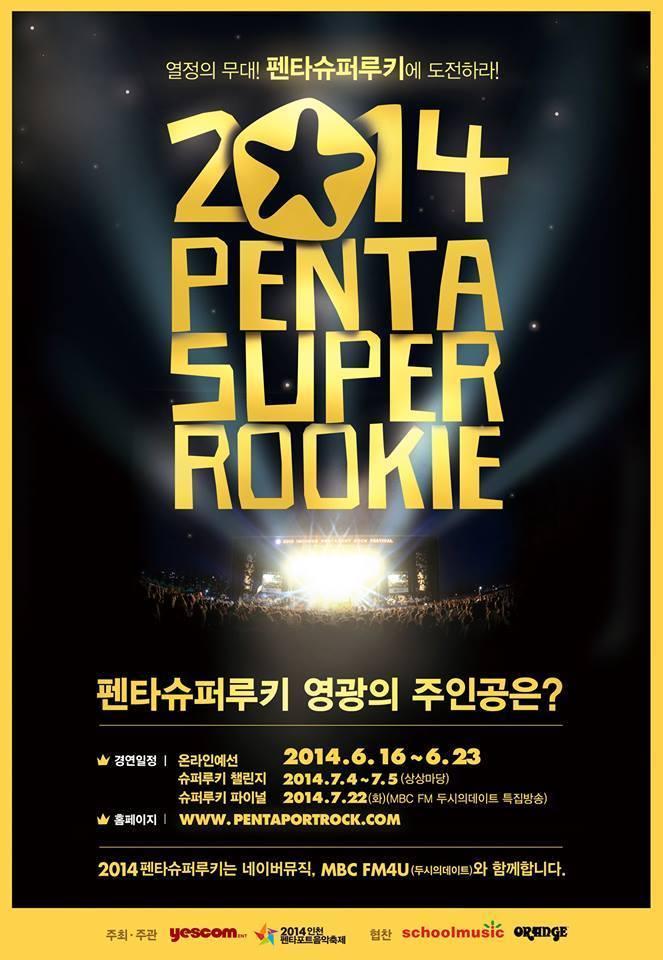 2014 Penta Super Rookies