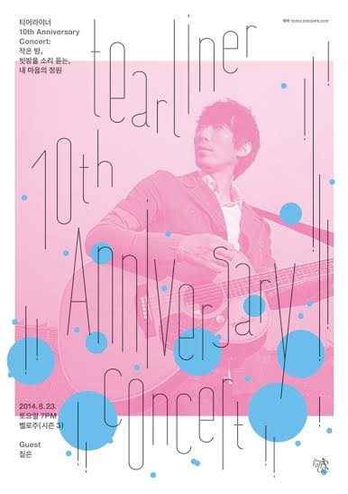 tearliner_10thanniversaryconcert