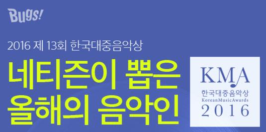 kma2016_netizenvote