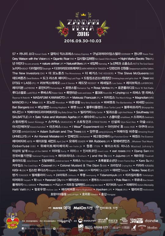 zandari-lineup-poster