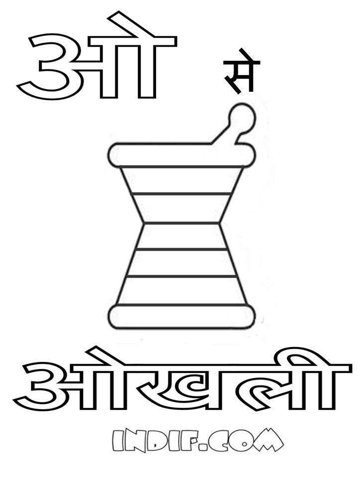 Hindi Alphabets Coloring Pages Sketch Coloring Page