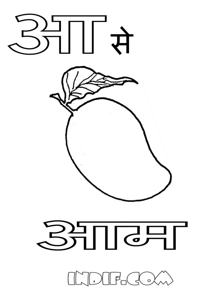 Hindi alphabet practice worksheet ka t Worksheets