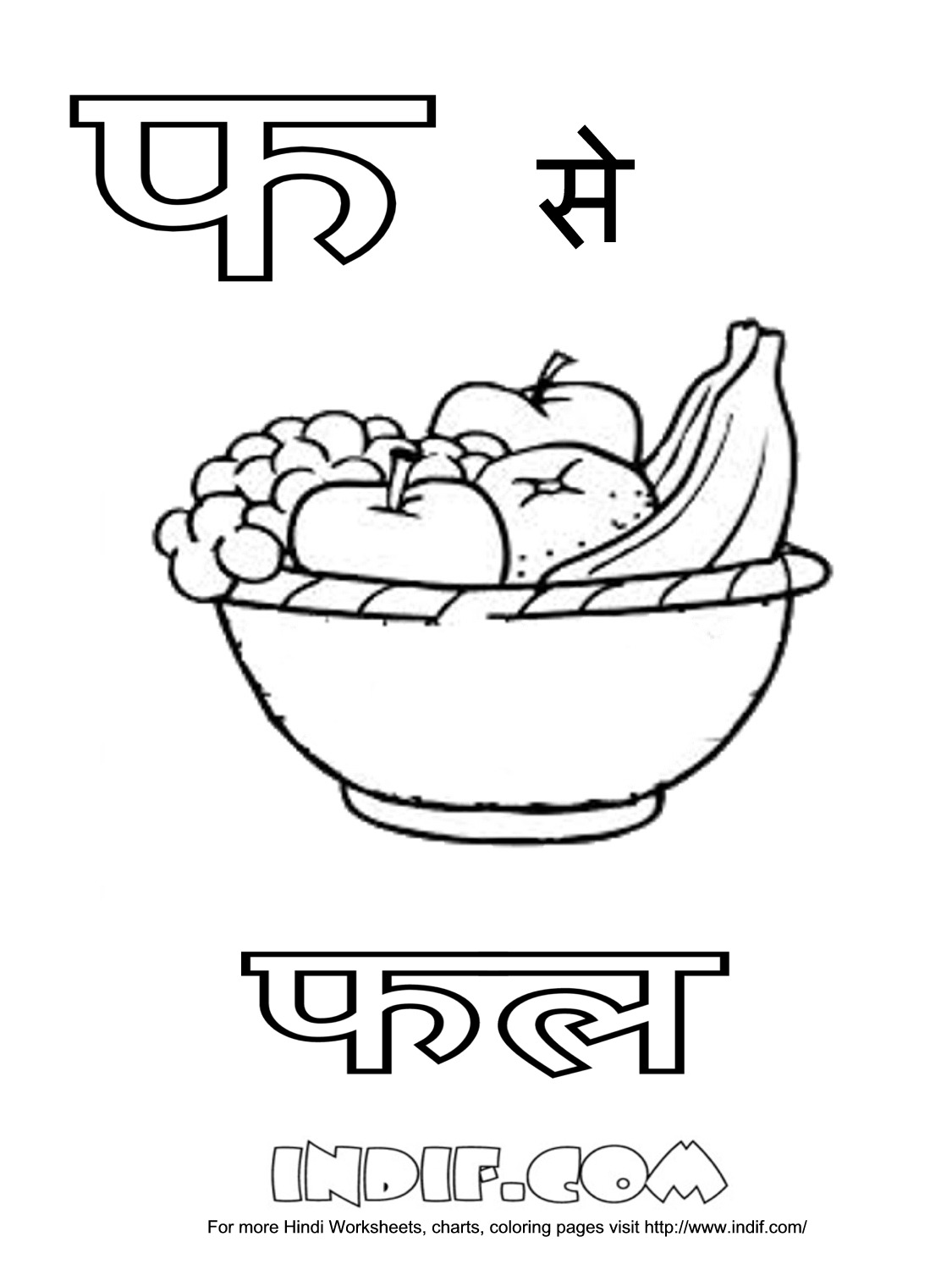 A Se Anar Writing Practice Worksheet Hindi Vyanjan T