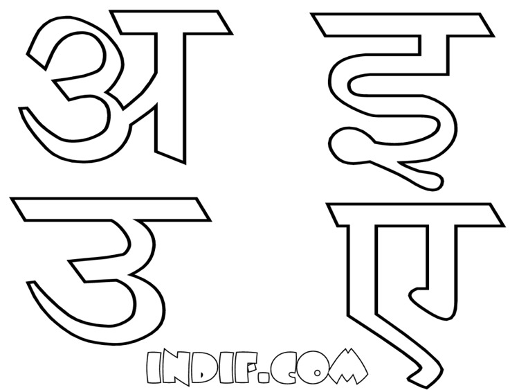 Alphabets Worksheets » Hindi Alphabets Worksheets Pdf