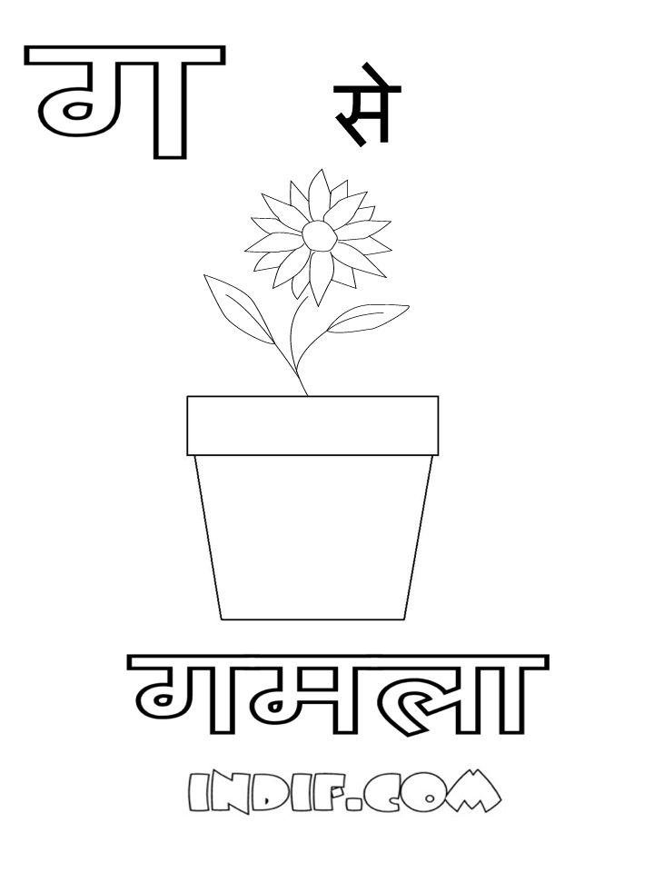Ordering Numbers Worksheets » Tracing Hindi Alphabet