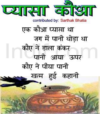 Pyasa Kauva - Hindi Poem