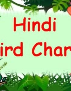 Hindi birds chart also seasons in rh indif