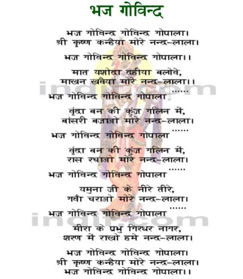 bhaj govind krishna bhajan
