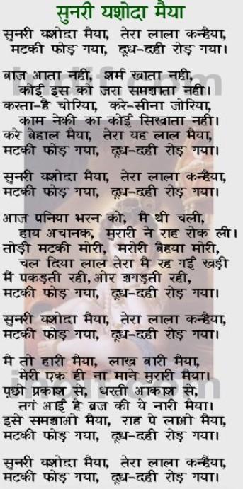 sunri yashoda maiya स