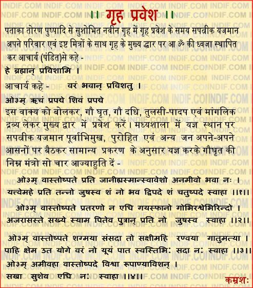 Vastu Invitation Card In Hindi – Griha Pravesh Invitation Cards