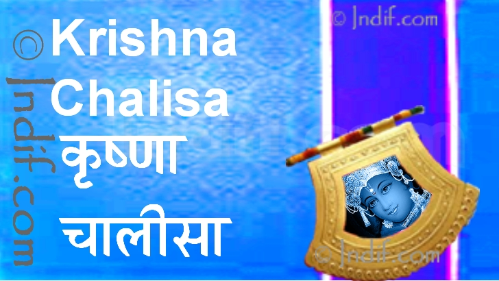 Shree Krishna Chalisa by Indif.com