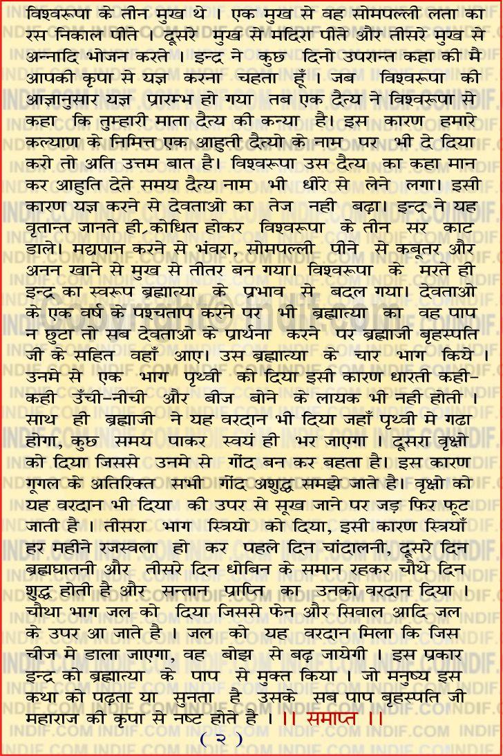 Bhraspati Vrat Katha