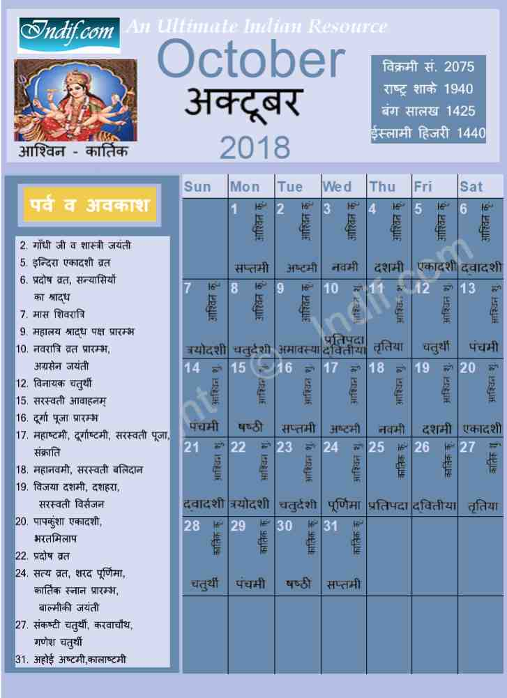 october 2018 indian calendar