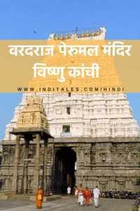 वरदराज पेरूमल मंदिर - विष्णु कांची , कांचीपुरम