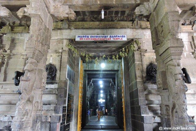 एकम्बरेश्वर मंदिर का मुख्य प्रवेश द्वार