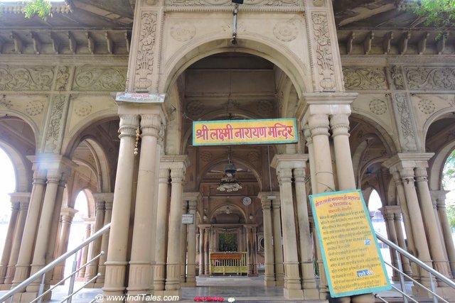 लक्ष्मी नारायण मंदिर - गोवर्धन