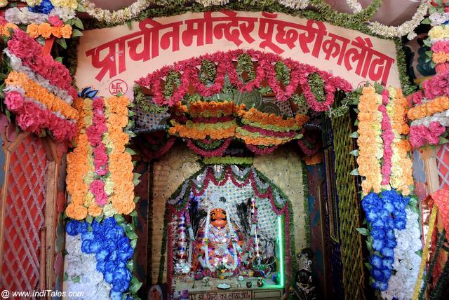 पूंछरी का लौठा मंदिर - पूंछरी गाँव