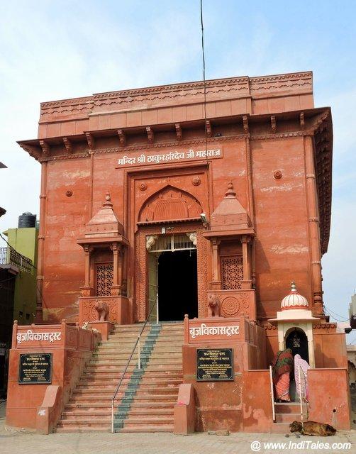 ठाकुर हरिदेव जी महाराज मंदिर - गोवर्धन