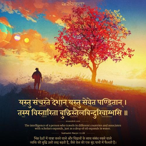 संस्कृत साहित्य में यात्रा