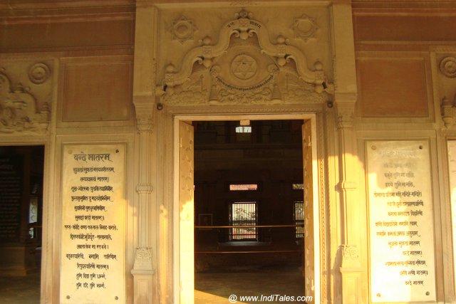 वाराणसी के भारत माता मंदिर का प्रवेश द्वार