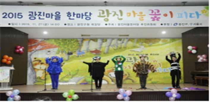 광진마을 한마당 광진 마을 꽃이 피다