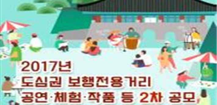 보행전용거리를 시민의 품으로 '17년 상반기 보행전용거리 콘텐츠 2차 시민공모