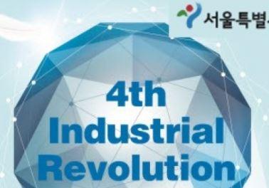 제4차 산업혁명과 청년일자리 포럼