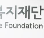 서울시, 전국최초 '이룸통장'으로 중증장애청년 경제적 자립 지원