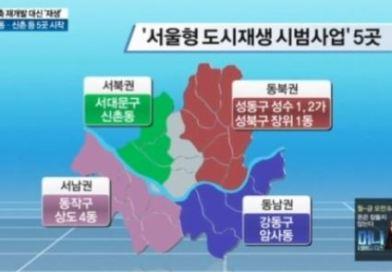 '2018년 서울형 도시재생 신규지역' 9곳 최종 선정