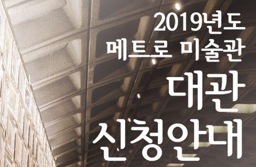 2019년도 메트로 미술관 대관 신청안내