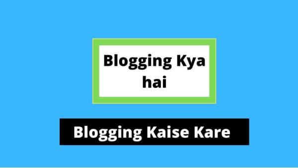 Blogging क्या है और blogging कैसे करे