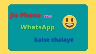 jio phone me WhatsApp kaise Chalaye