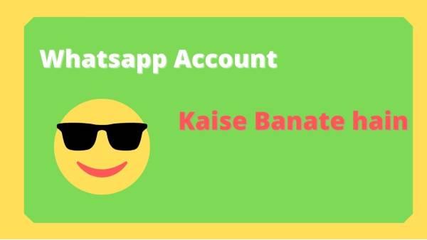 whatsapp par account kaise banate hain