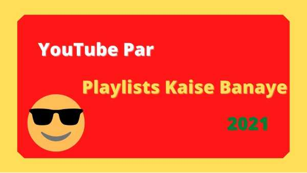 youtube par playlist kaise banaye