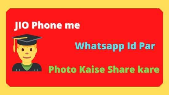जियो फोन में व्हाट्सएप आईडी पर फोटो कैसे बदले