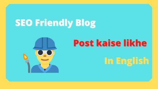 SEO Friendly Blog Post Kaise Likhte hai