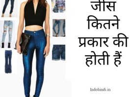 Different Types Of Ladies Jeans