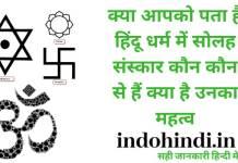 हिंदू धर्म में सोलह संस्कार कौन कौन से हैं
