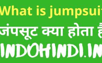 What is a jumpsuit in Hindi