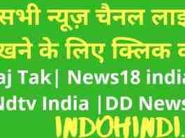 Aaj Tak Live |News18 India Live TV | DD NEWS LIVE |NDTV India LIVE TVआज तक लाइव | Latest News in Hindi | Hindi News Live
