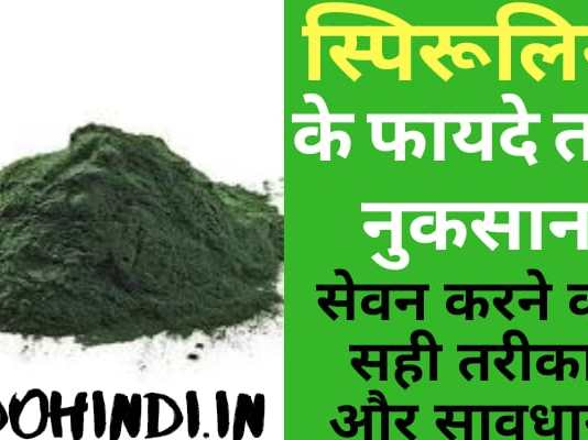 spirulina patanjali, spirulina benefits, spirulina in hindi, spirulina benefits in hindi, spirulina nutrition, spirulina health benefits, spirulina ke fayde, spirulina in india, spirulina ayurveda, spirulina with amla, spirulina with ashwagandha, spirulina capsule in hindi,